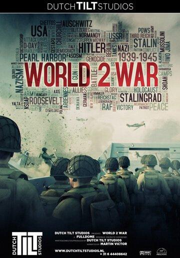 antrasis pasaulinis karas filmas